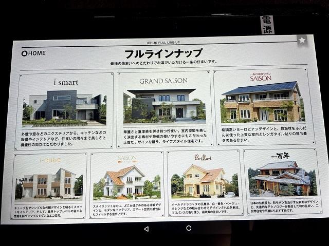 家を建てるには手付金が必要