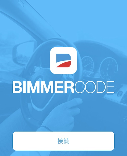 BMWのコーディング BimmerCode f10