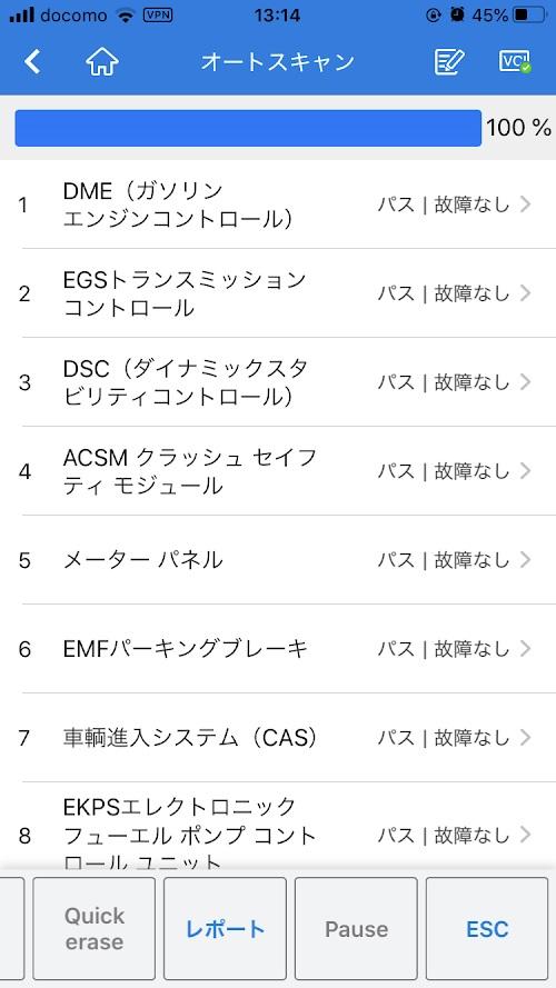 AP200(日本語)診断結果