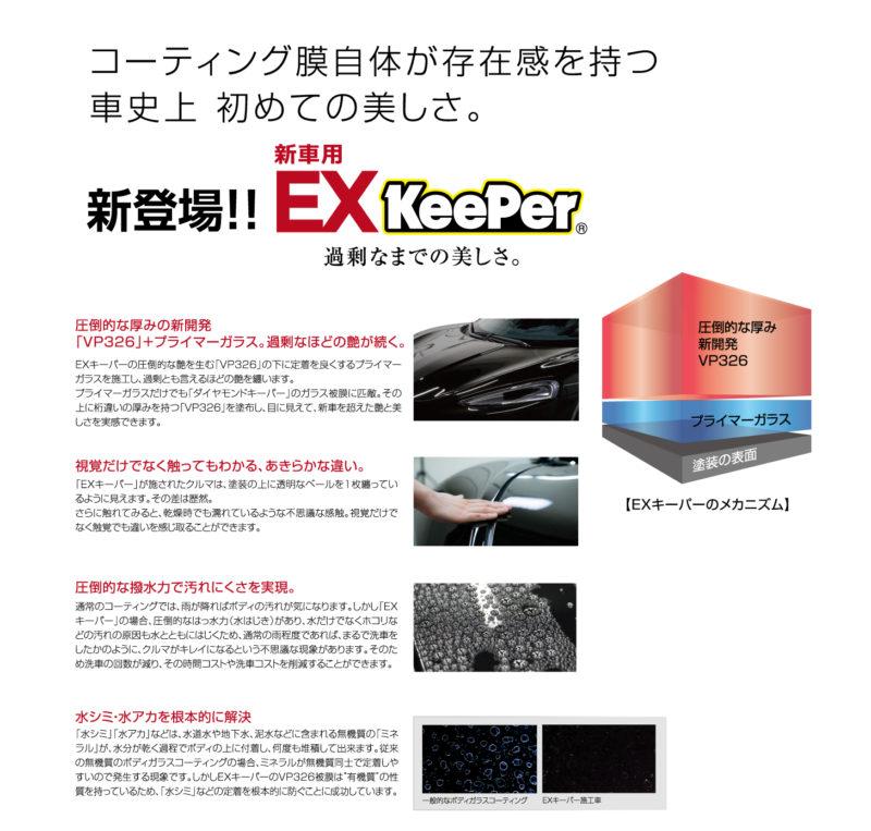 EXkeeper(EXキーパー)