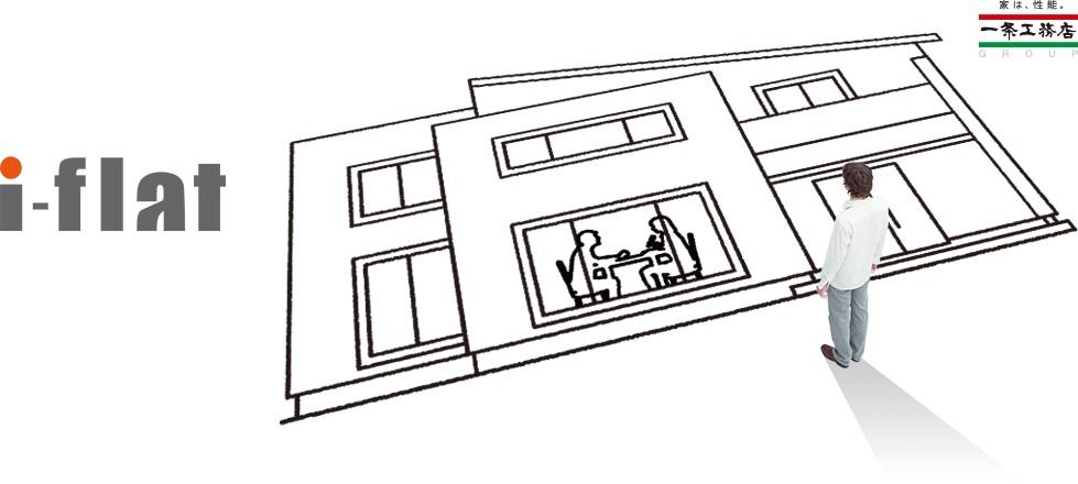 一条工務店のi-flat